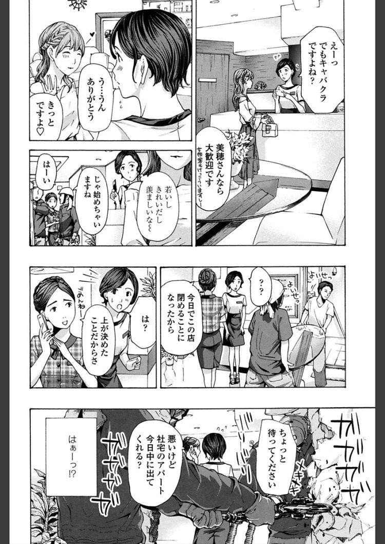 無料れずおいるまっさーじ ヌける無料漫画喫茶002