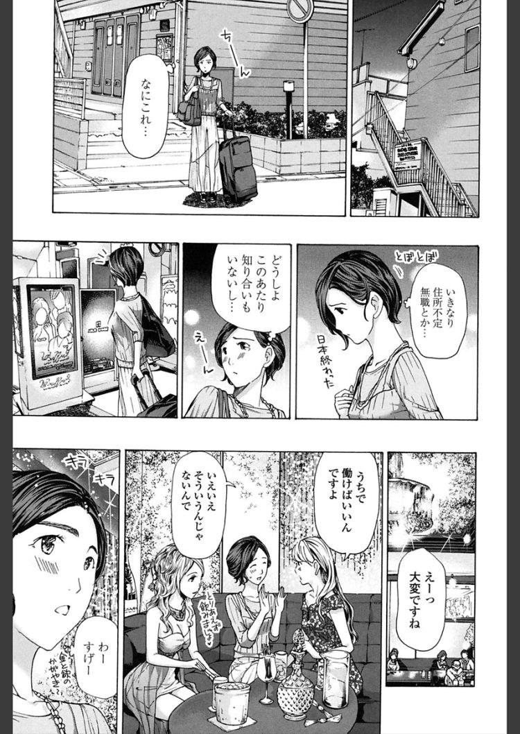 無料れずおいるまっさーじ ヌける無料漫画喫茶003
