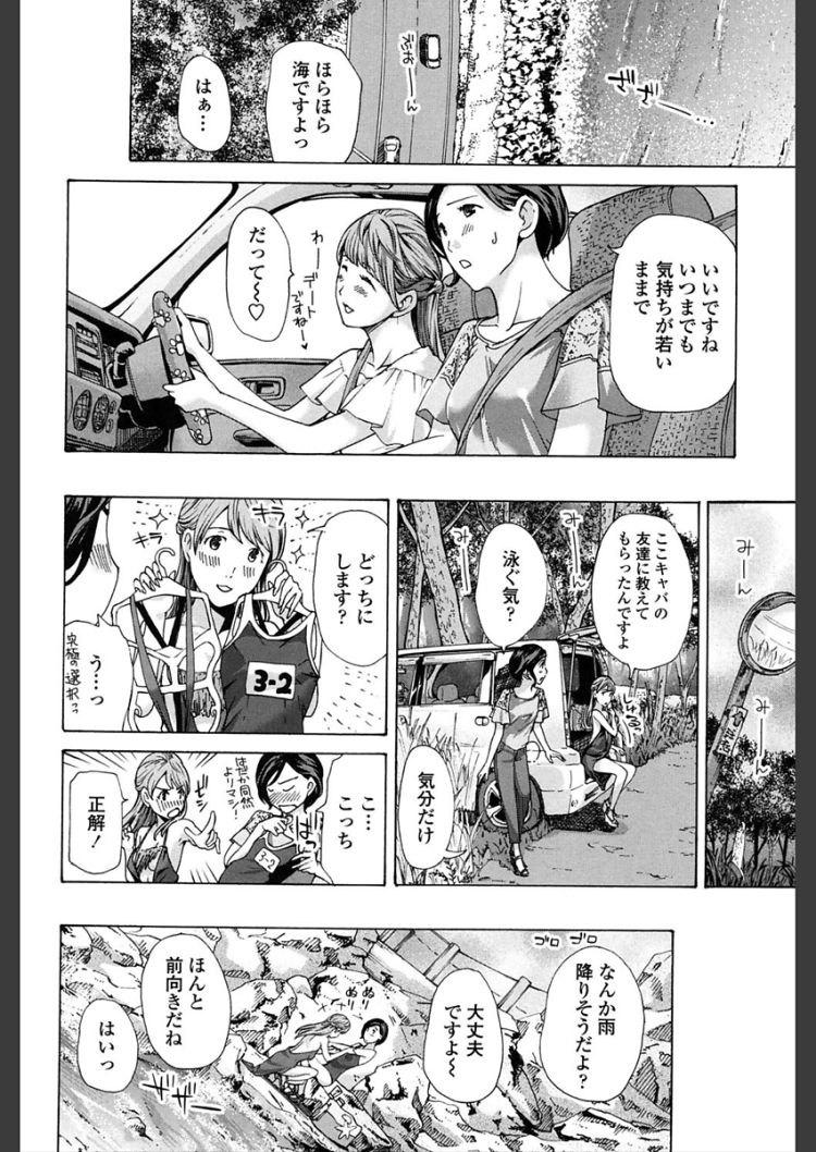 無料れずおいるまっさーじ ヌける無料漫画喫茶010