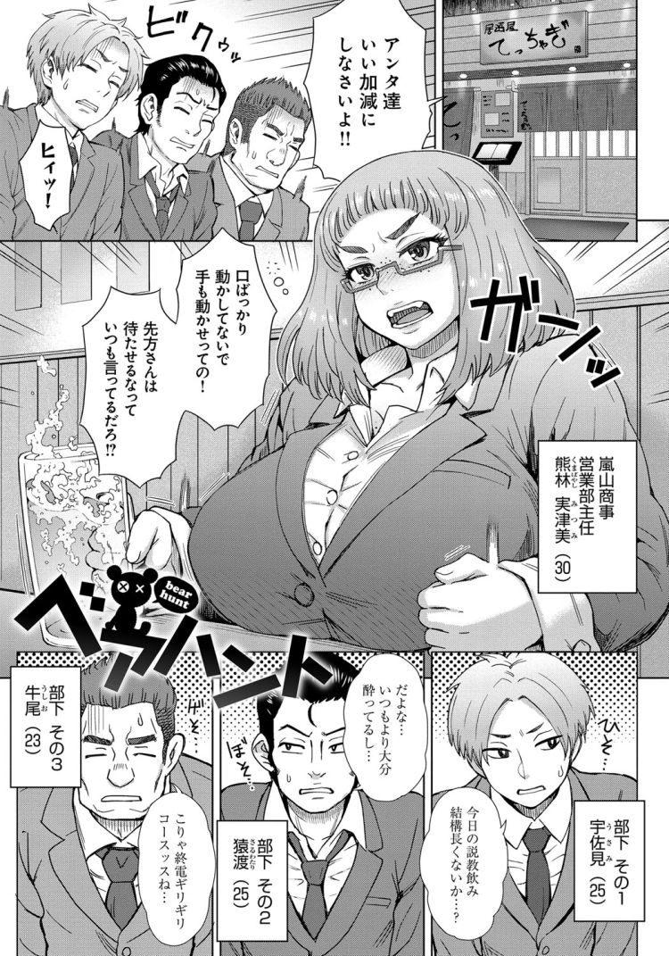 無料ポッチャリ美人 ヌける無料漫画喫茶001