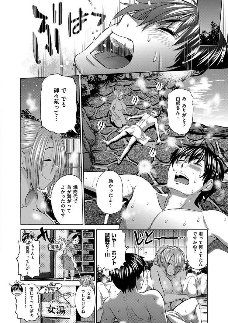 無料おmann子の拡大画像 エロ同人誌情報館011