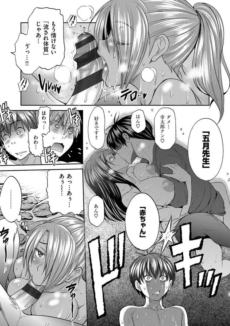 無料おmann子の拡大画像 エロ同人誌情報館014