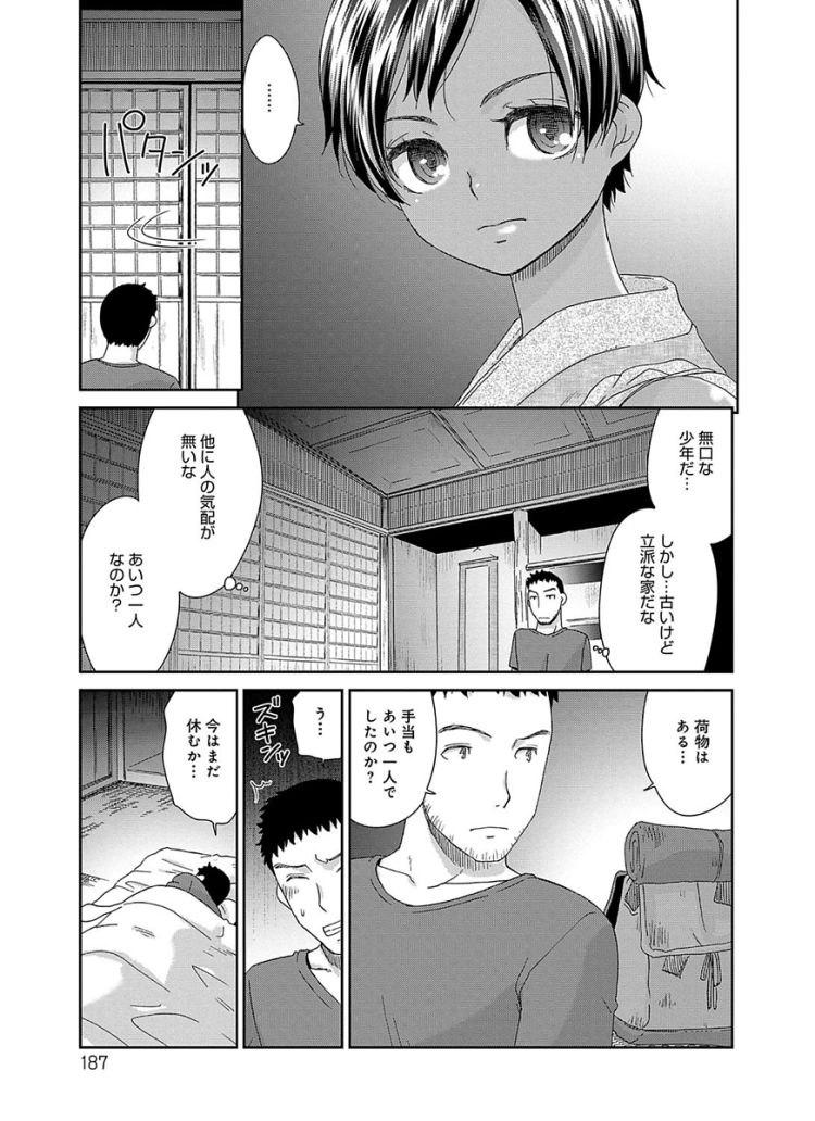 無料れイプやばい 画像 エロ同人誌情報館003