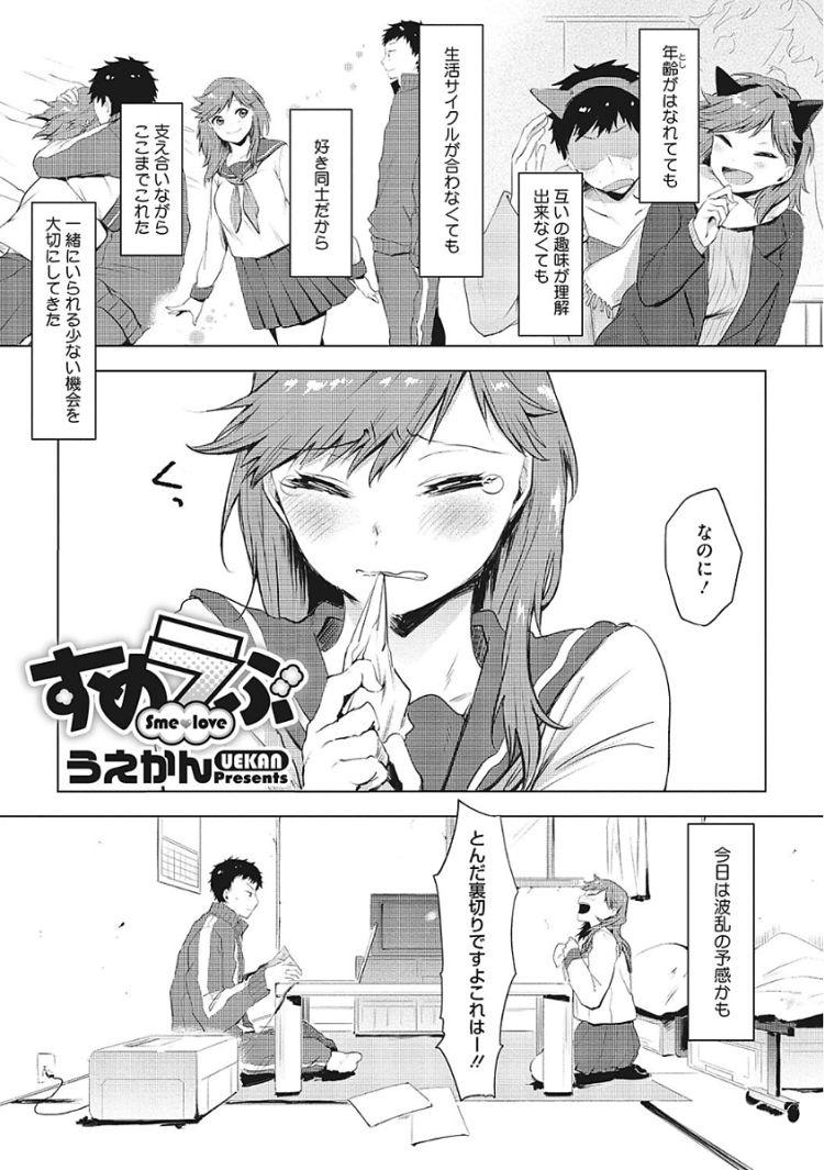 無料 いちゃいちゃ エロ同人誌情報館001