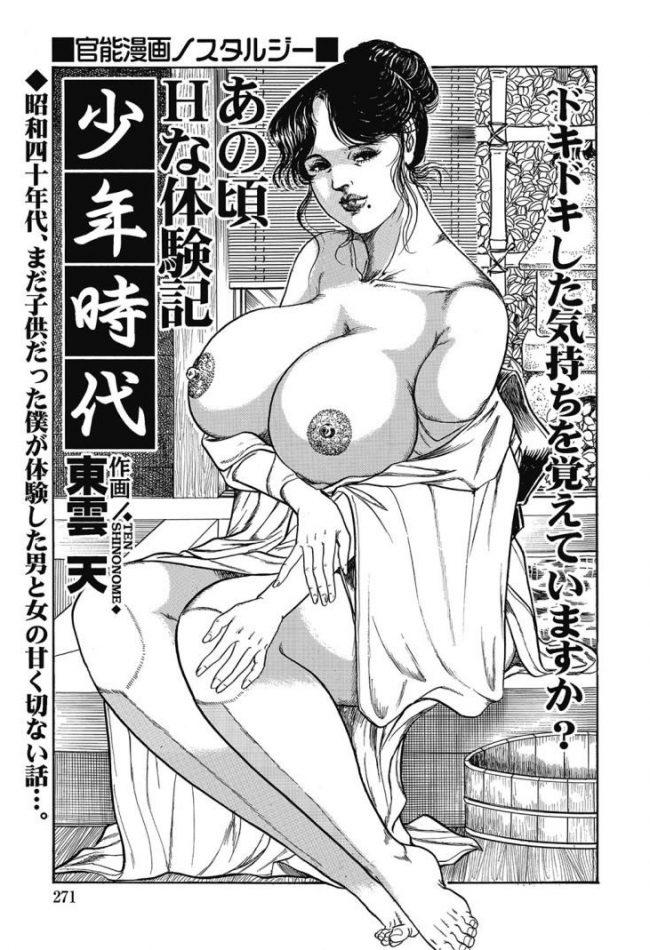 【無料熟汝画像 40才エロ漫画】売春宿の熟女おばさんに恋したショタッ子【エロ同人誌情報館 10枚】