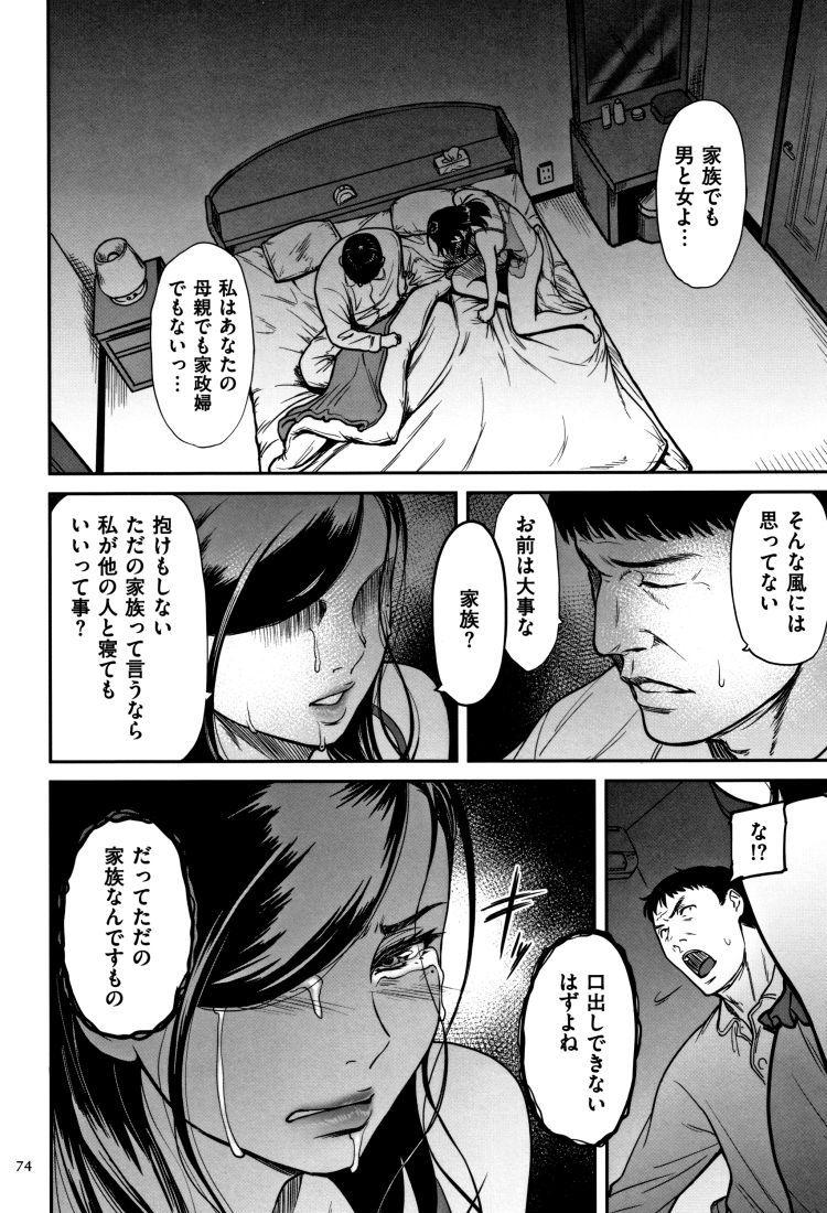 無料夫婦の激しい夜 画像 エロ同人誌情報館006