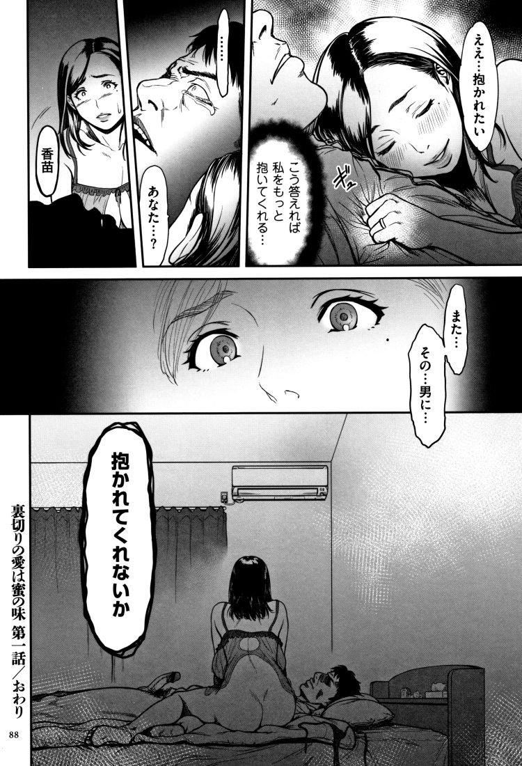 無料夫婦の激しい夜 画像 エロ同人誌情報館020
