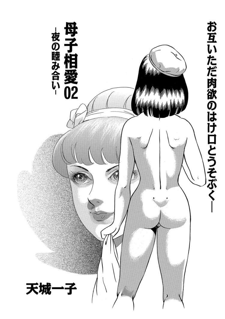 無料母子ガチ キッチン エロ同人誌情報館001