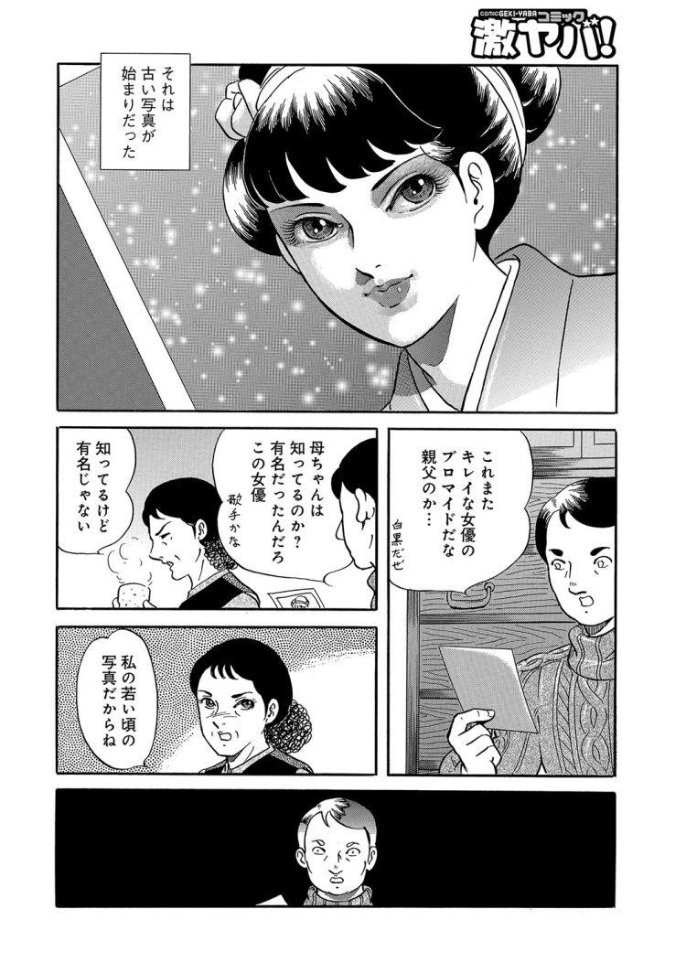 無料母子ガチ キッチン エロ同人誌情報館002
