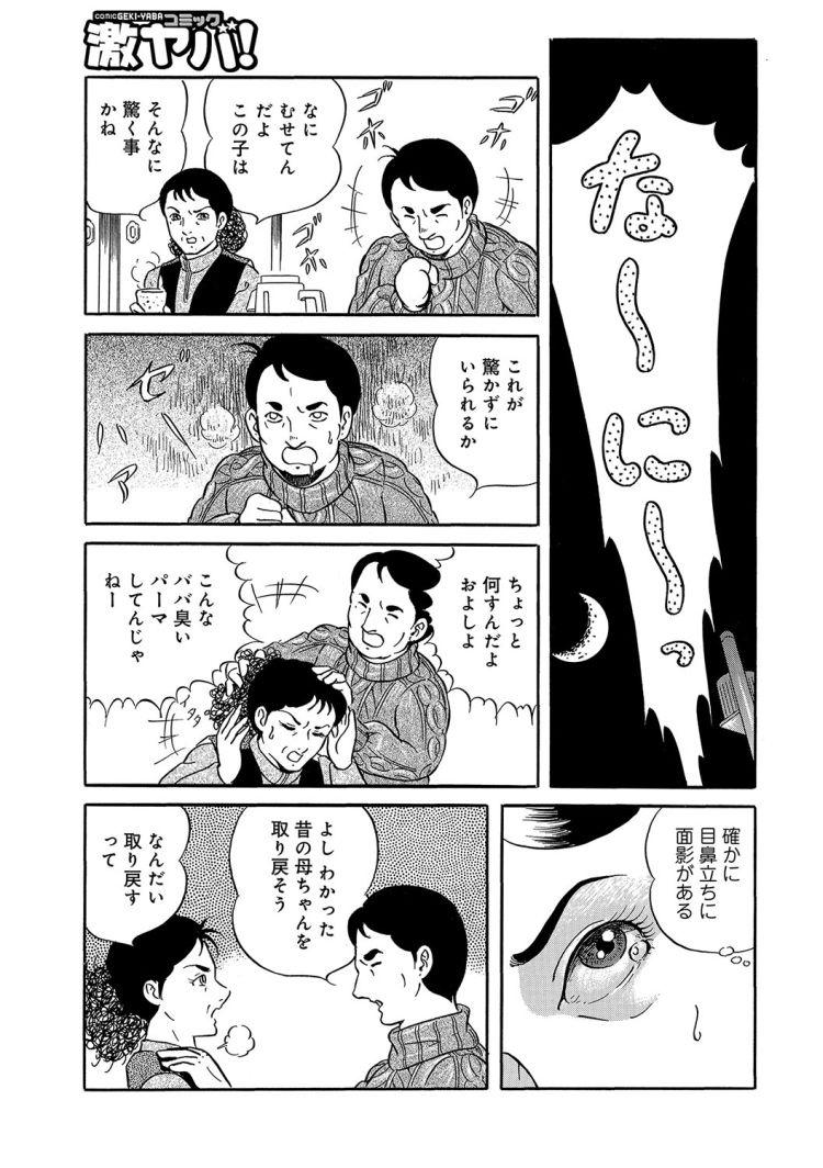 無料母子ガチ キッチン エロ同人誌情報館003