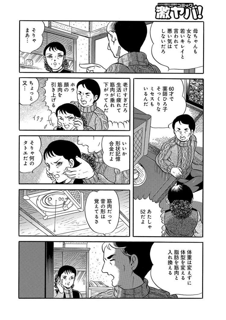 無料母子ガチ キッチン エロ同人誌情報館004