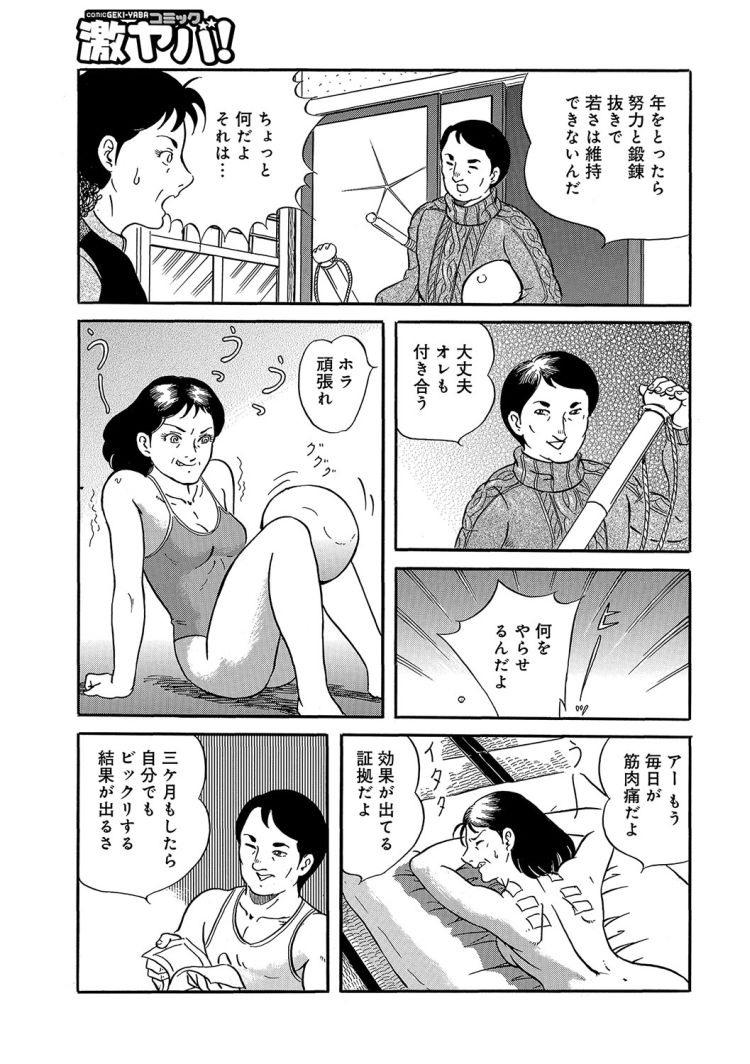 無料母子ガチ キッチン エロ同人誌情報館005