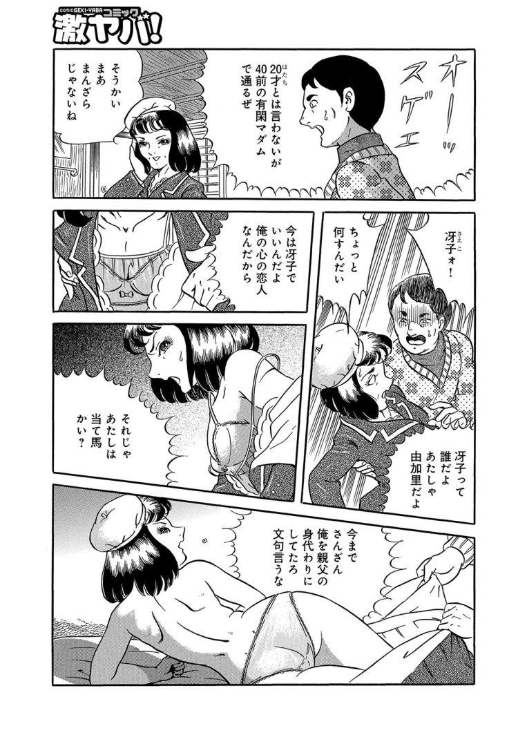 無料母子ガチ キッチン エロ同人誌情報館007