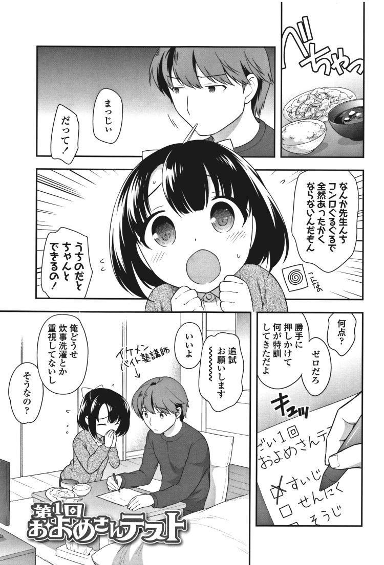 女子小学生野漫湖 エロ同人誌情報館001