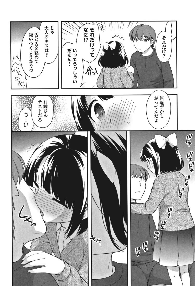 女子小学生野漫湖 エロ同人誌情報館004