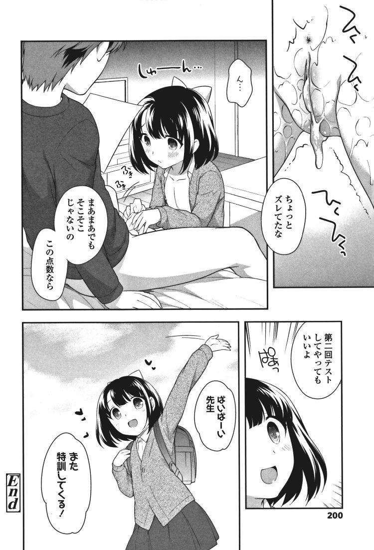 女子小学生野漫湖 エロ同人誌情報館016