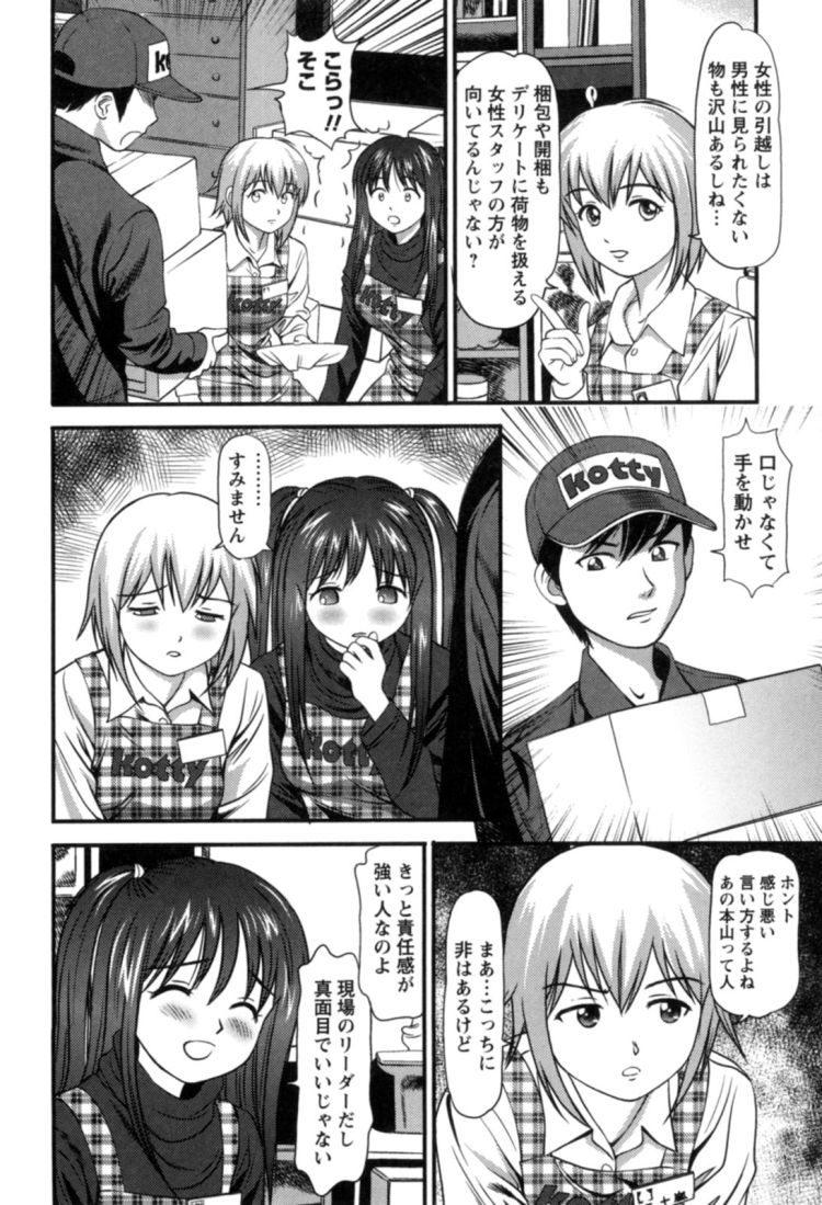 シックスナイン裏 エロ同人誌情報館002