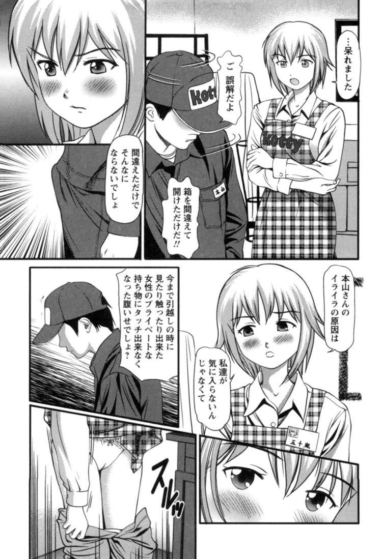 シックスナイン裏 エロ同人誌情報館009