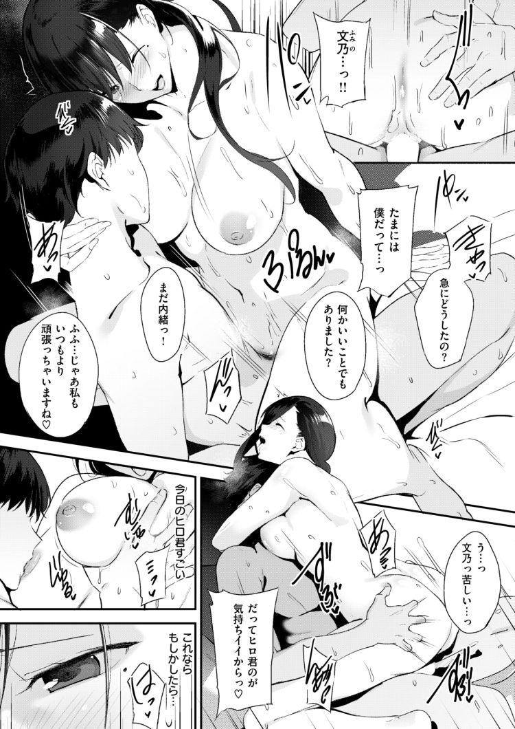 夫婦 夜の生活 内容 エロ同人誌情報館002