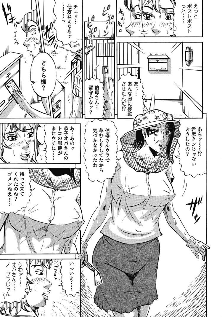 50代 女性 性的魅力 エロ同人誌情報館003