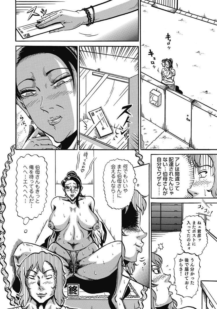 50代 女性 性的魅力 エロ同人誌情報館016