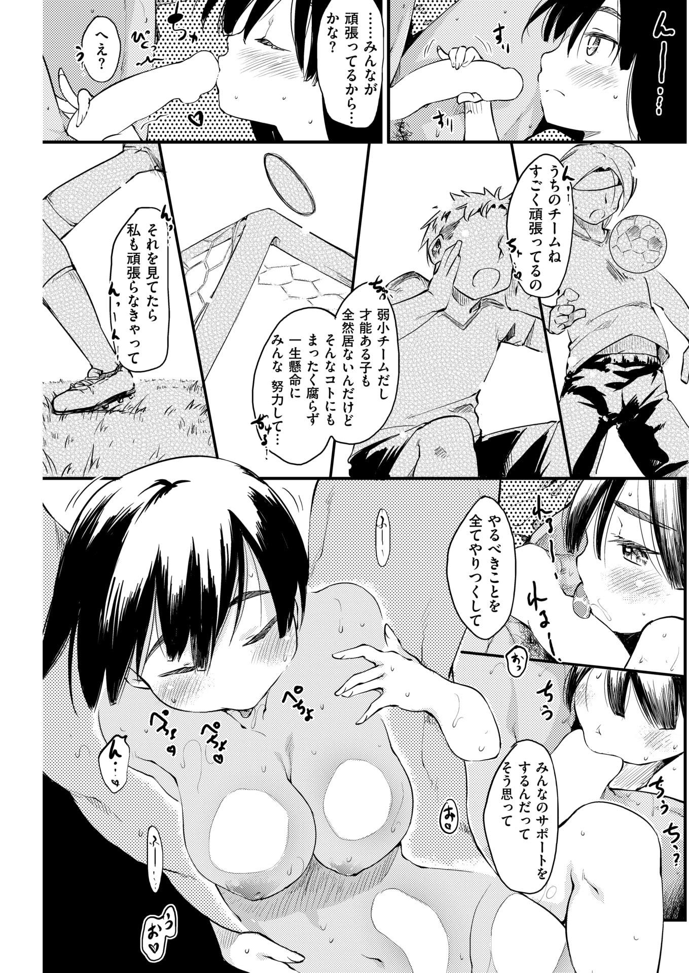 ヤリマン女子マネ エロ同人誌情報館011