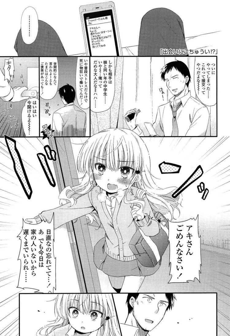 円光近親相姦 エロ同人誌情報館001