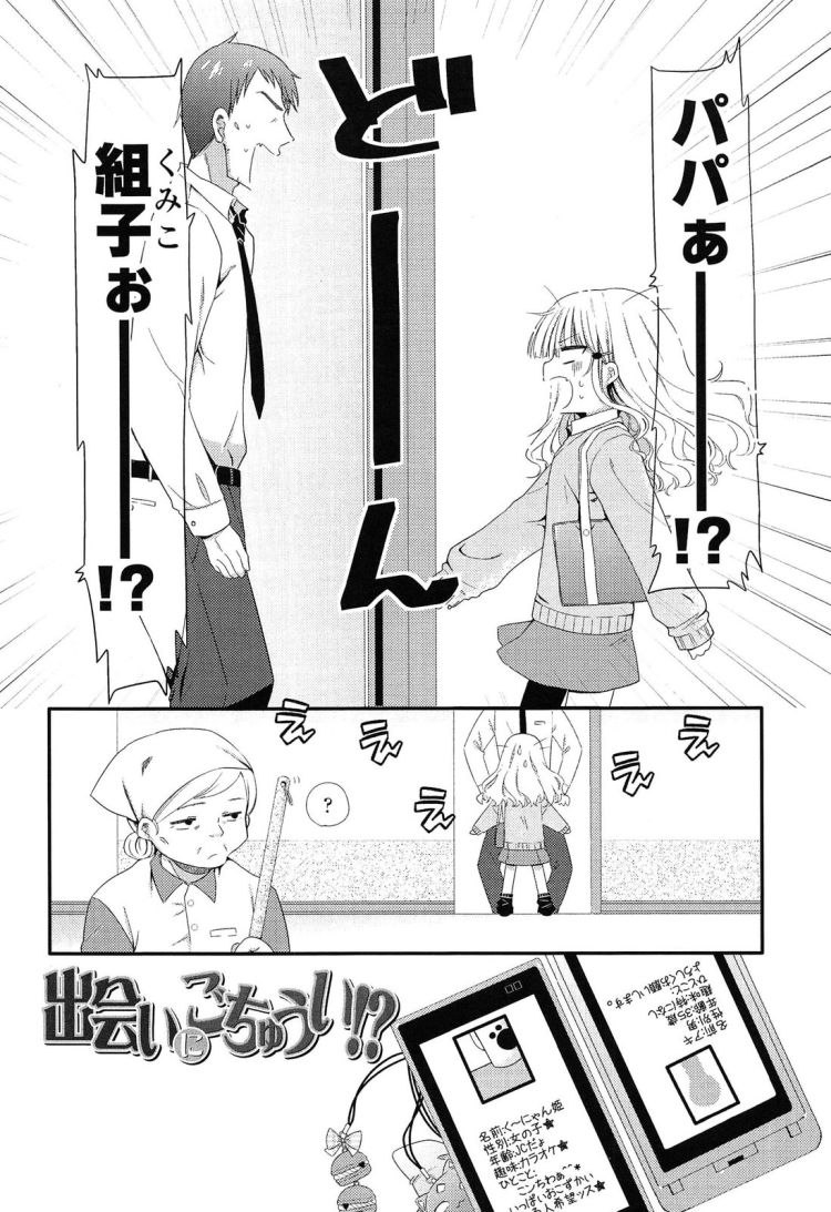 円光近親相姦 エロ同人誌情報館002