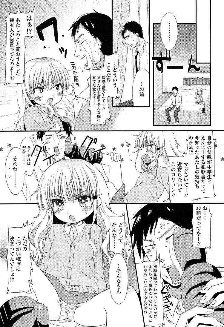 円光近親相姦 エロ同人誌情報館003