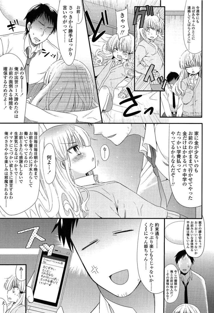円光近親相姦 エロ同人誌情報館005