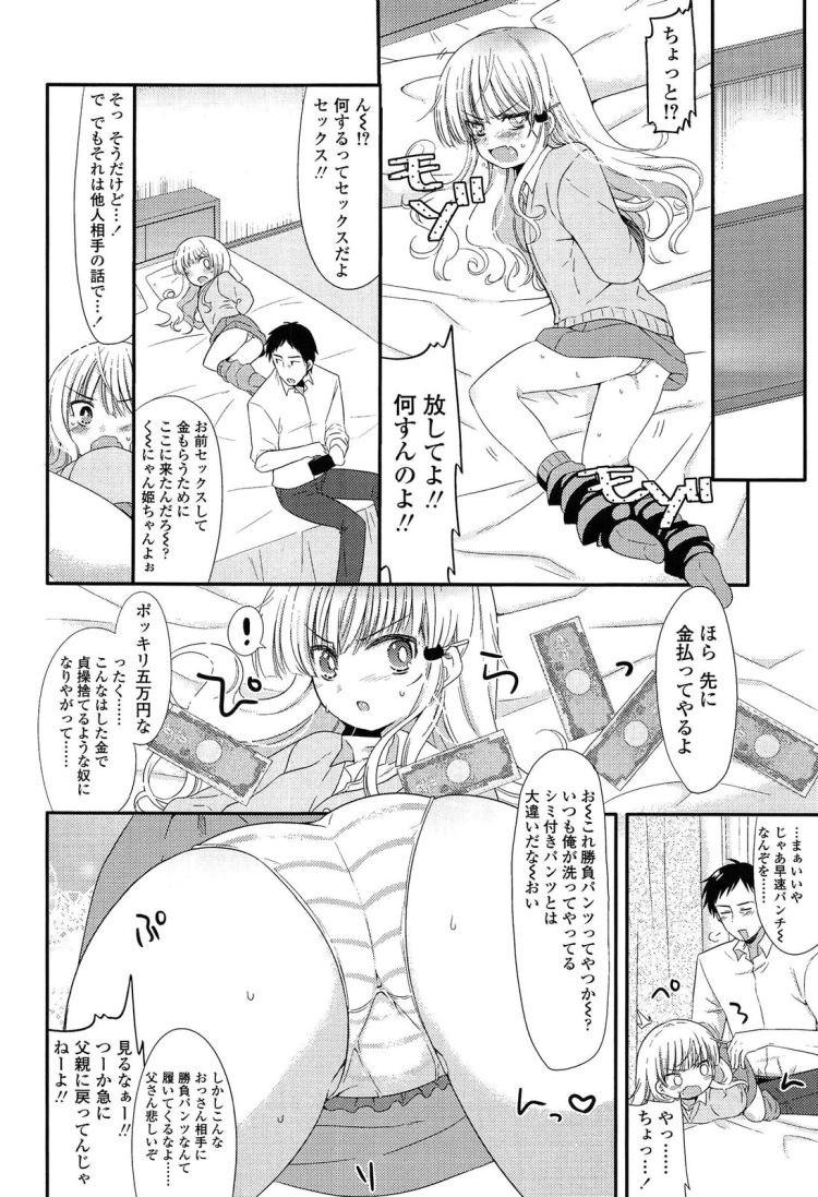 円光近親相姦 エロ同人誌情報館006