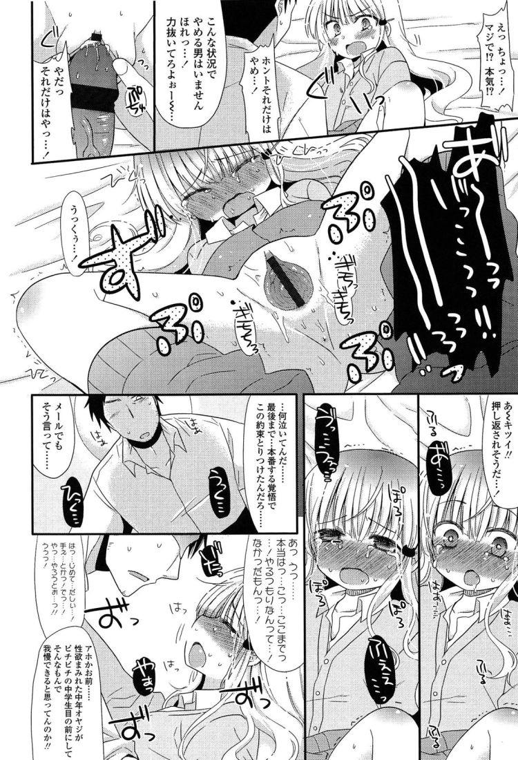 円光近親相姦 エロ同人誌情報館012