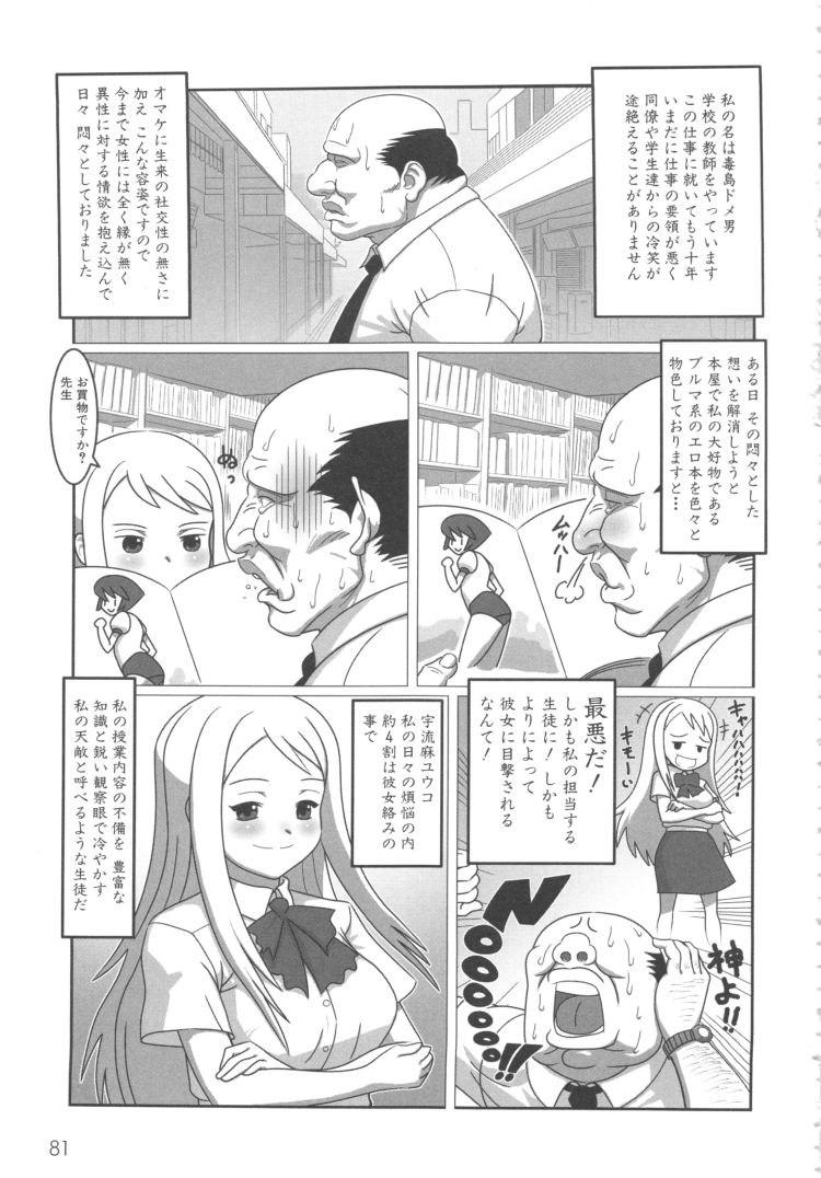 buruma 土佐女子中学 エロ同人誌情報館001