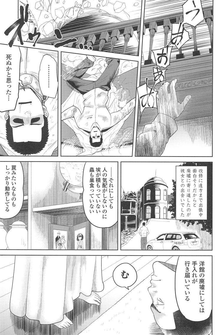 ちっぱい女子と雄っぱい男子 エロ同人誌情報館003