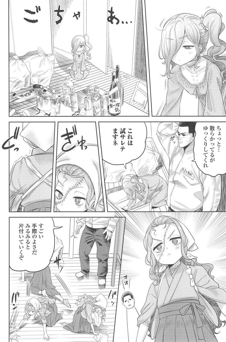 ちっぱい女子と雄っぱい男子 エロ同人誌情報館006