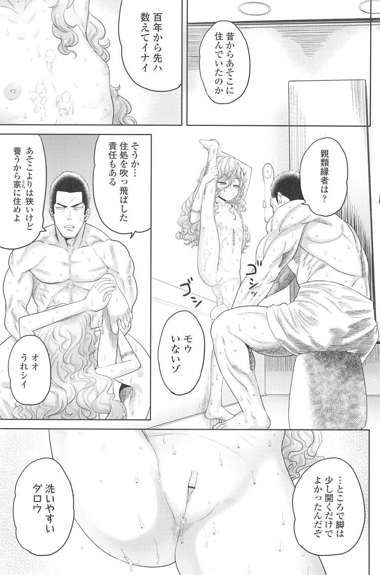 ちっぱい女子と雄っぱい男子 エロ同人誌情報館009