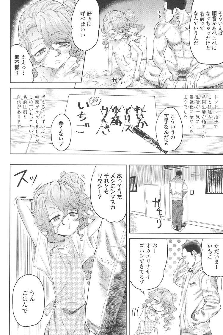 ちっぱい女子と雄っぱい男子 エロ同人誌情報館018