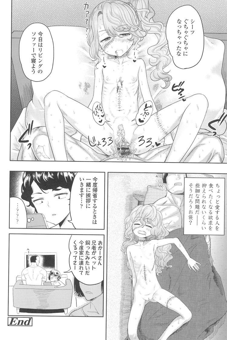 ちっぱい女子と雄っぱい男子 エロ同人誌情報館028