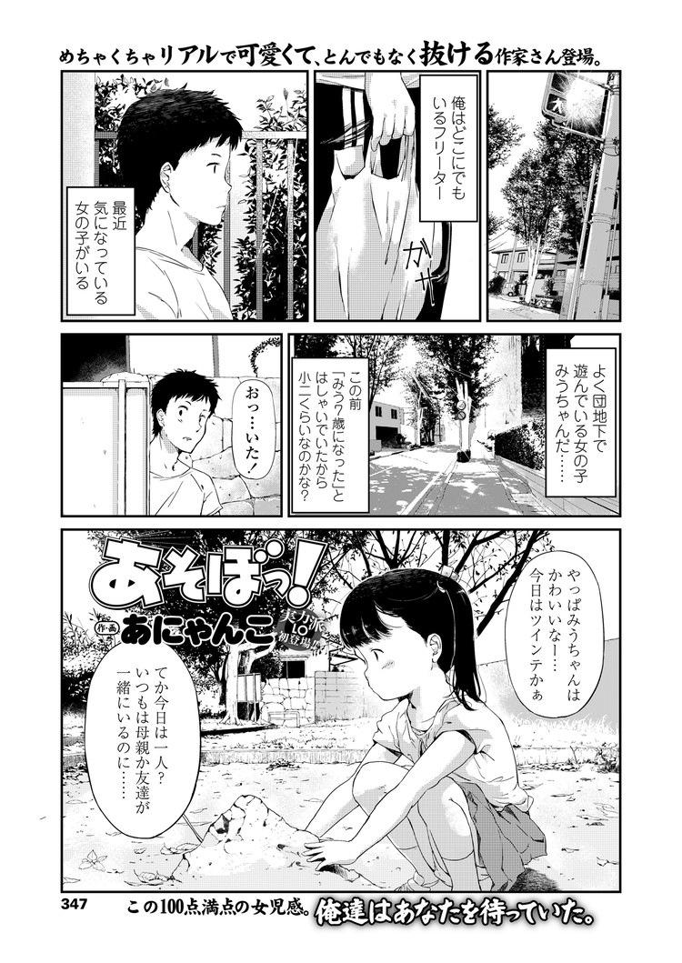 ロリコン 犯罪 エロ同人誌情報館001
