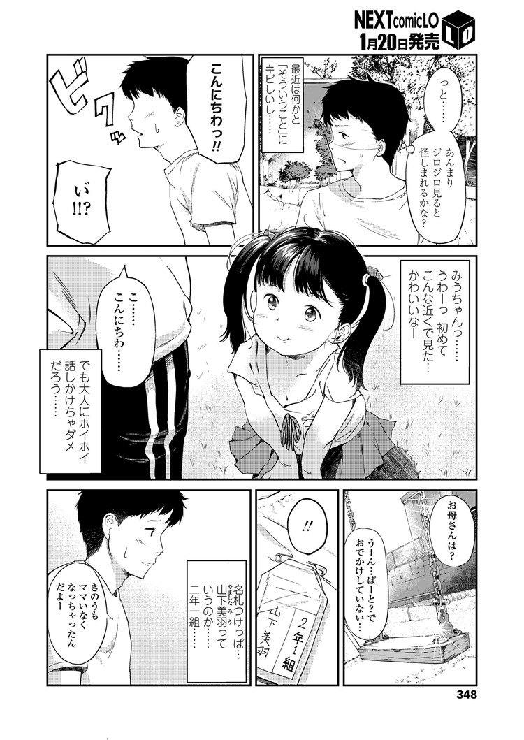 ロリコン 犯罪 エロ同人誌情報館002