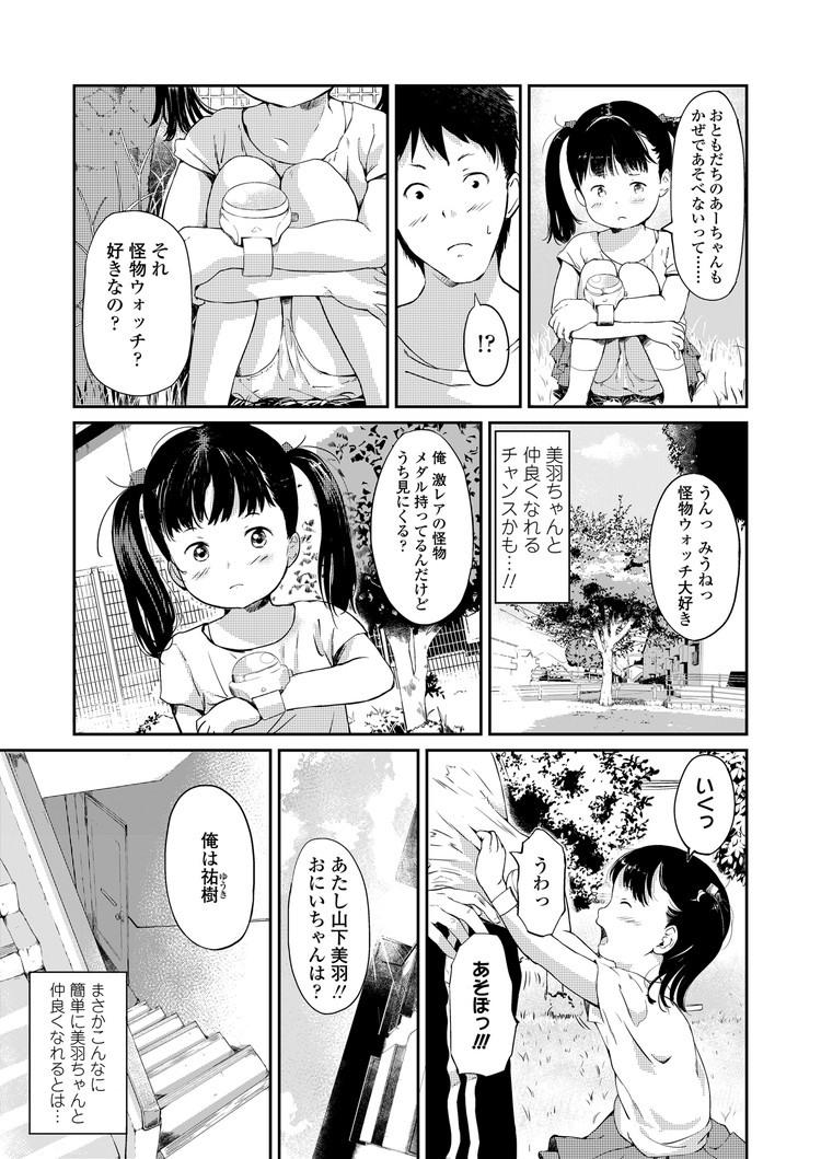 ロリコン 犯罪 エロ同人誌情報館003