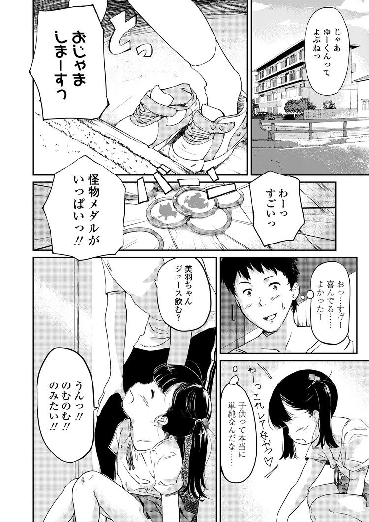 ロリコン 犯罪 エロ同人誌情報館004