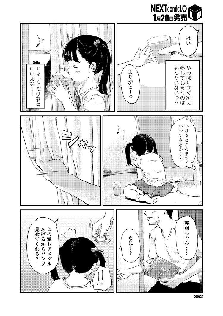 ロリコン 犯罪 エロ同人誌情報館006