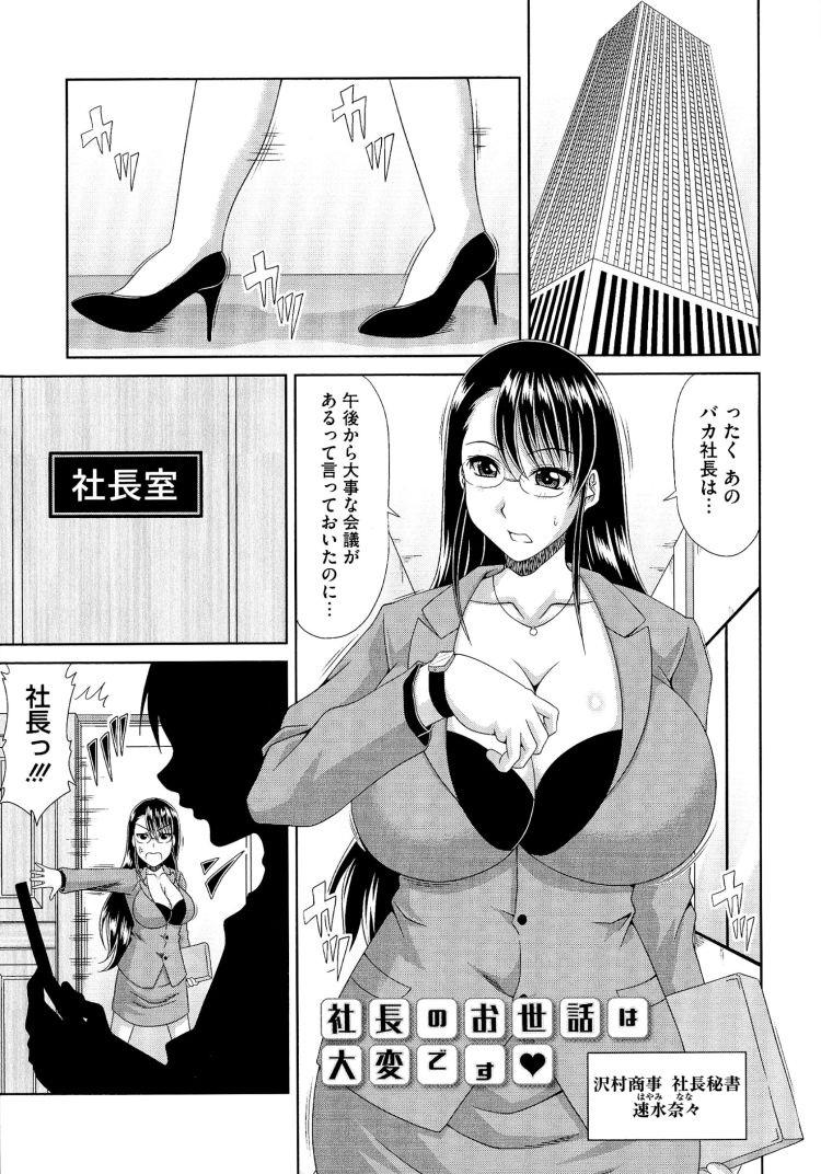 生羽目OL エロ同人誌情報館001