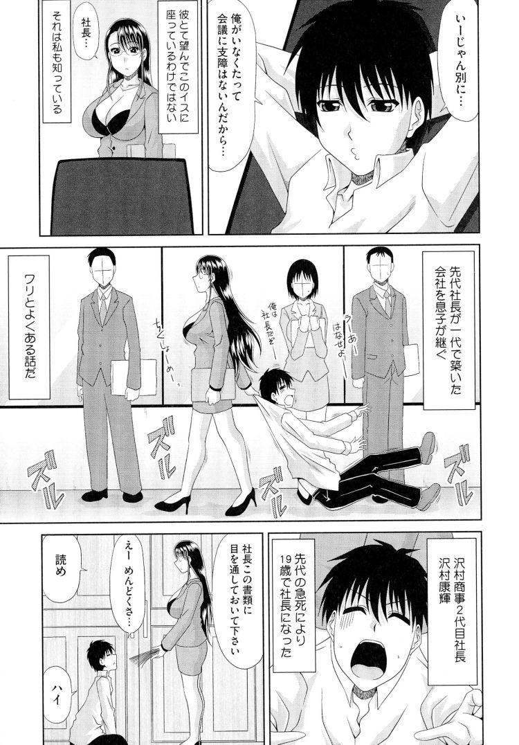 生羽目OL エロ同人誌情報館003