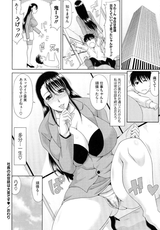 生羽目OL エロ同人誌情報館018