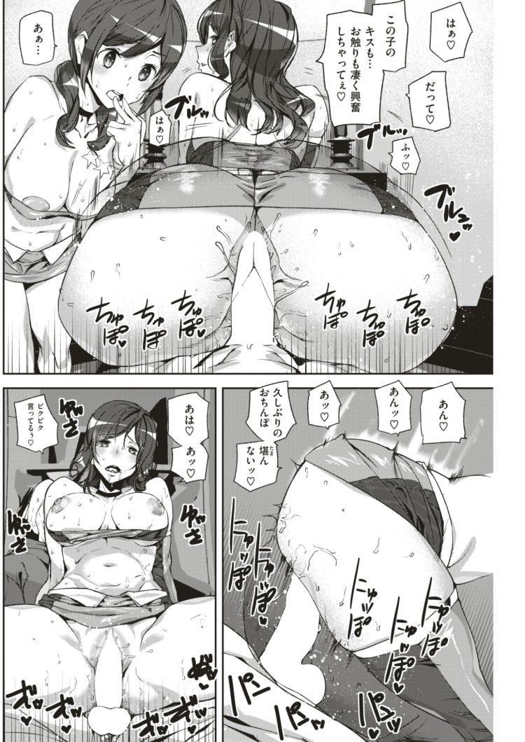 3p女2人 エロ同人誌情報館014