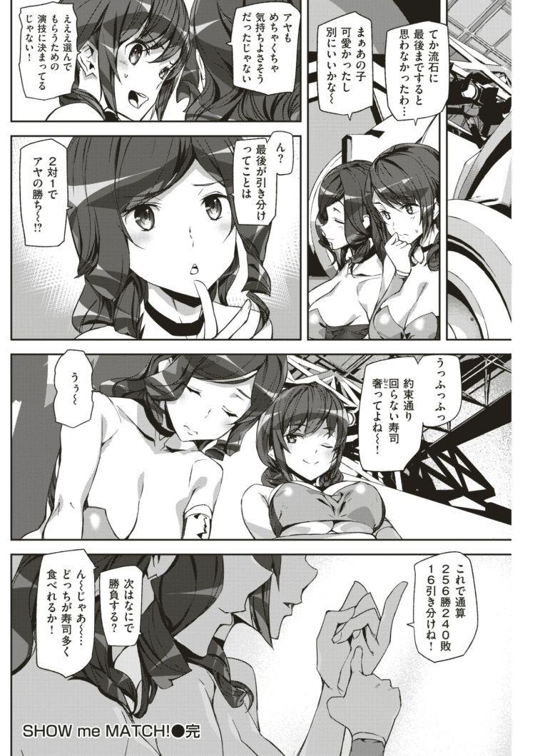3p女2人 エロ同人誌情報館020