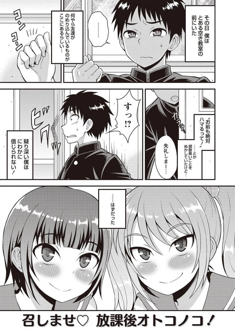 男ノ娘カフェ newtype エロ同人誌情報館001