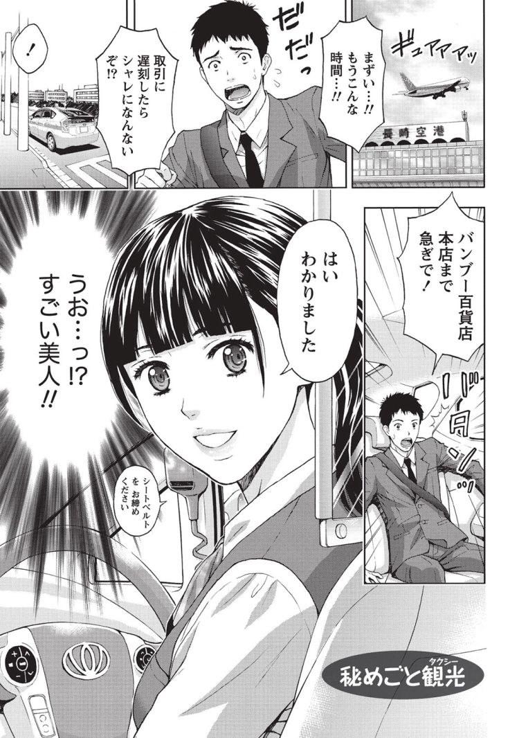 カーセッックス エロ同人誌情報館001